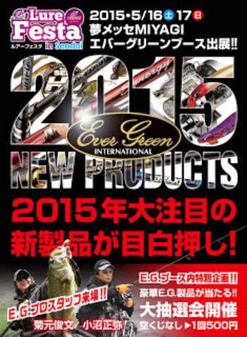_2015_in_pop